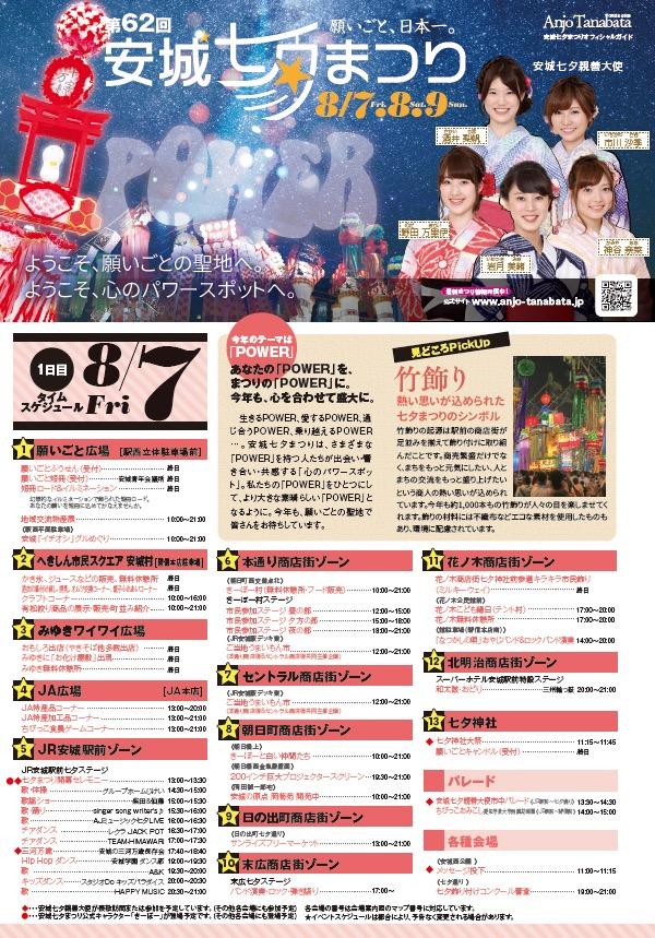 2015安城七夕祭りガイド